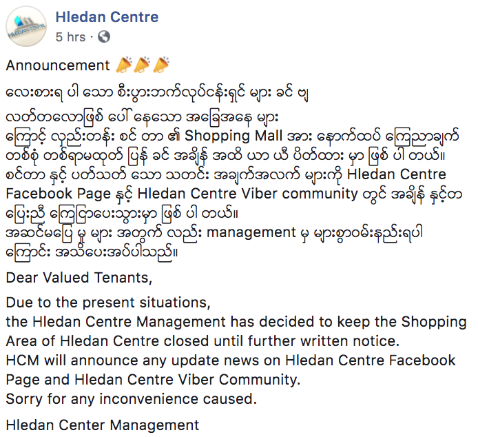 Myanmar Plaza and Hledan Centre Closed Until Further Notice