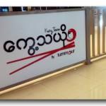kuay teow logo.jpg