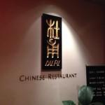 Dufu Chinese Restaurant.jpg