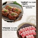soo-mi-ga-menu3.jpg