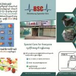 BSC Pamphlet front.jpg