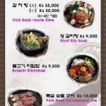 soo-mi-ga-menu1.jpg