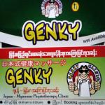 Genky.jpg