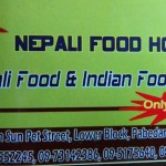 nepali food house.jpg